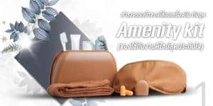 Amenity kit