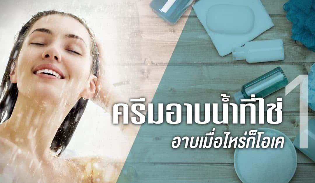 ครีมอาบน้ำที่ใช่ อาบเมื่อไหร่ก็โอเค (EP1)
