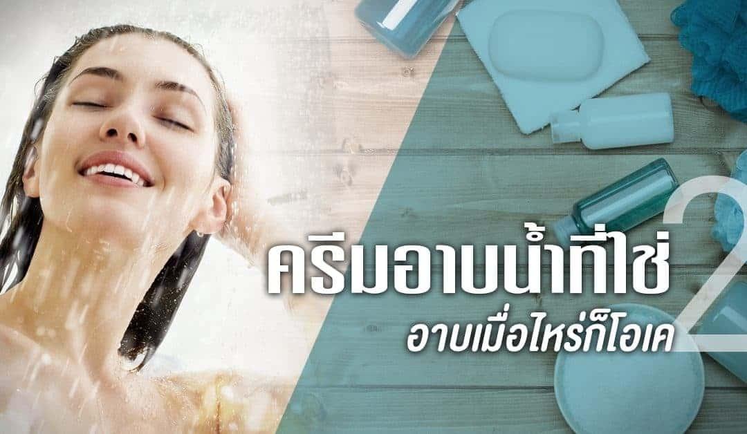 ครีมอาบน้ำที่ใช่ อาบเมื่อไหร่ก็โอเค (EP2)