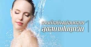 การอาบน้ำ