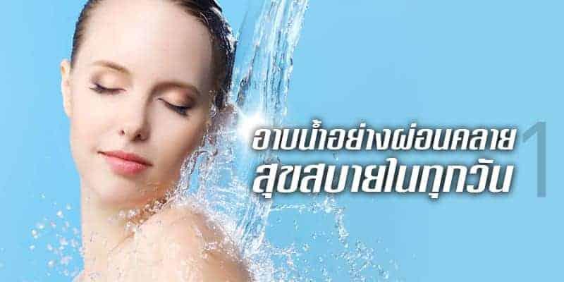 อาบน้ำอย่างผ่อนคลาย สุขสบายในทุกวัน EP1