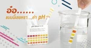 ค่า pH
