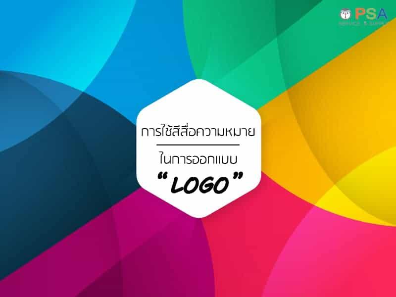 การใช้สีสื่อความหมายในการออกแบบโลโก้ เพื่อสร้างการจดจำแบรนด์