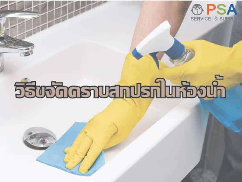 วิธีขจัดคราบสกปรกในห้องน้ำ วิธีง่ายๆ