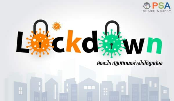ล็อกดาวน์ (Lockdown) คืออะไร ปฎิบัติตนอย่างไรให้ถูกต้อง