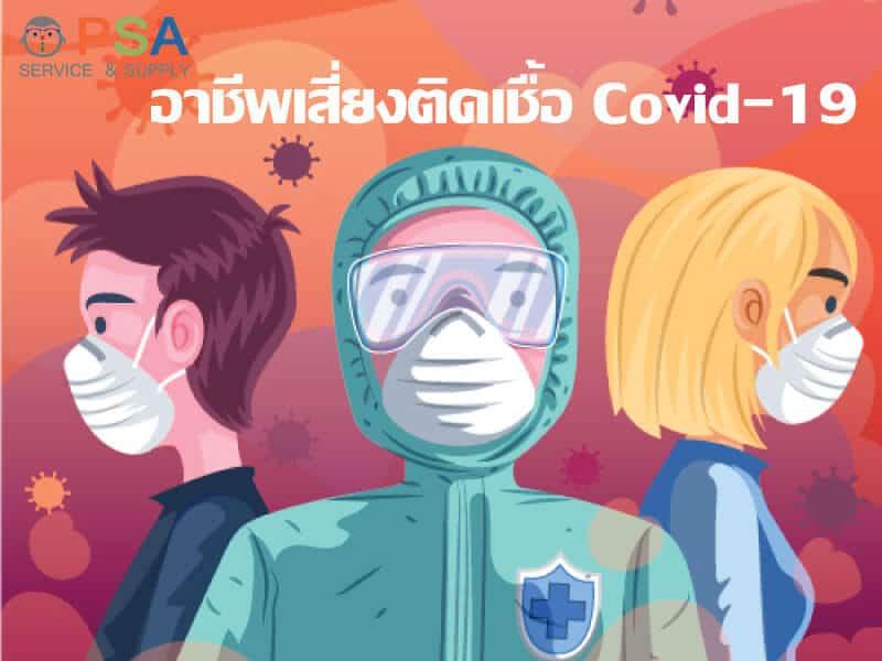 อาชีพเสี่ยงติดเชื้อโรคโควิด-19 มีอะไรบ้าง พร้อมวิธีป้องกันที่ถูกต้อง