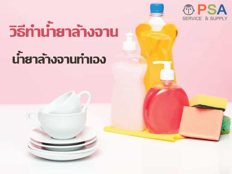 วิธีทำน้ำยาล้างจาน น้ำยาล้างจานทำเอง ประหยัด คุ้มค่า ขจัดคราบหมดจด