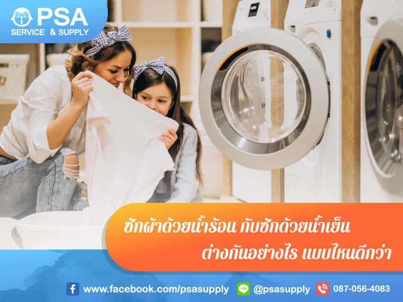 ซักผ้าด้วยน้ำร้อน