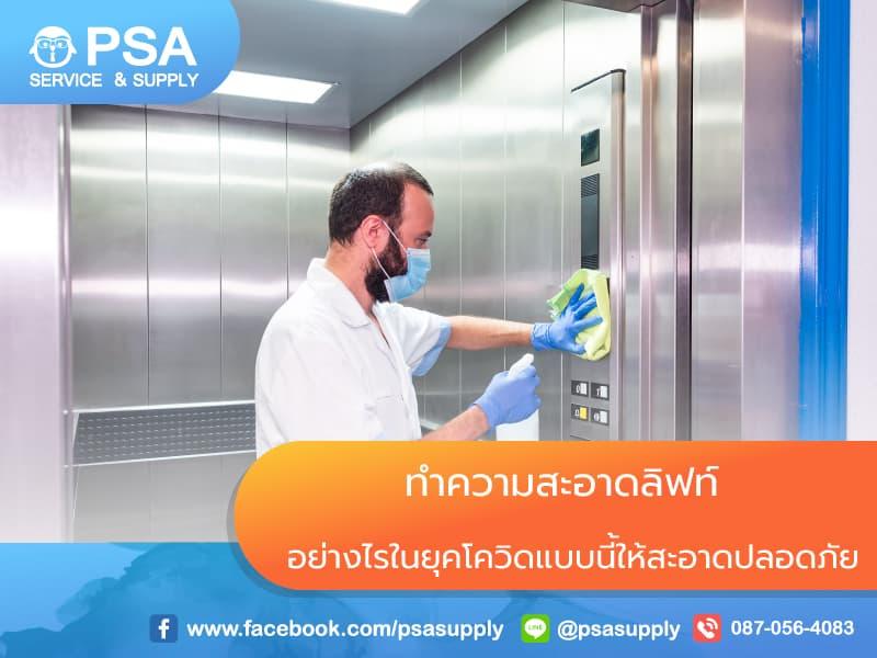 ทำความสะอาดลิฟท์
