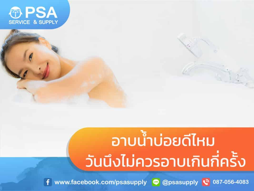 อาบน้ำบ่อยดีไหม