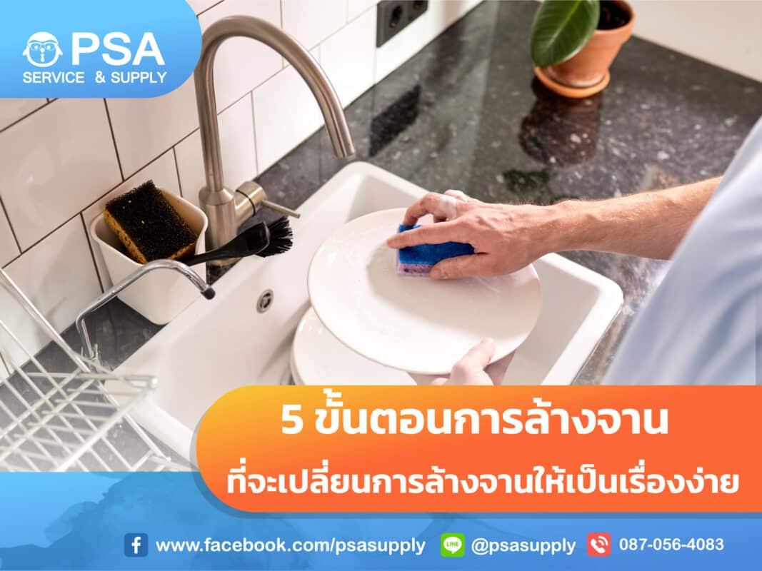 ขั้นตอนการล้างจาน
