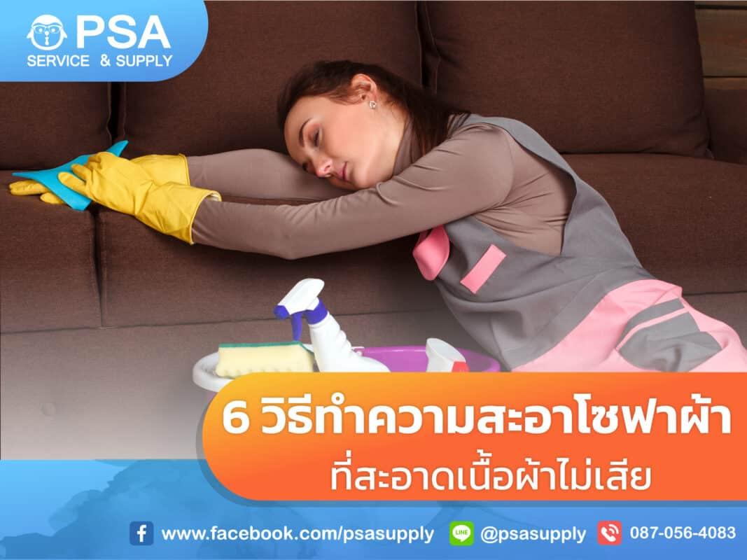 วิธีทำความสะอาดโซฟาผ้า